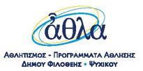 Athla