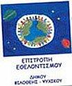 EpEthelondismou