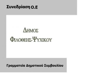 sinedriasioe