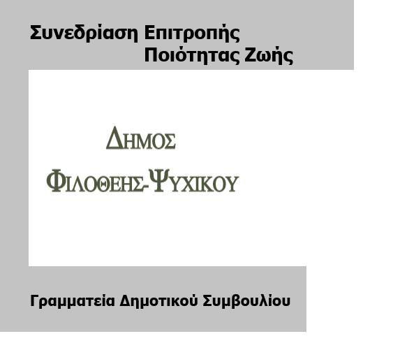 sinedriasiepz