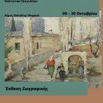 Έκθεση Ζωγραφικής – Συλλογή Πινακοθήκης Λέφα