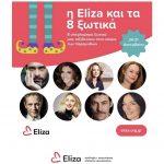 Η Ελίζα και τα 8 ξωτικά