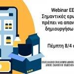 Webinar από E.E.A.- Οικονομικό Πανεπιστήμιο Αθηνών: Δημιουργία και οφέλη ενός eshop