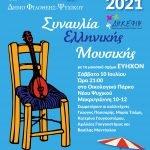 Καλοκαίρι 2021: Καλλιτεχνικές Εκδηλώσεις Δήμου Φιλοθέης Ψυχικού – Βραδιά Ελληνικής Μουσικής