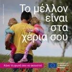 Διάσκεψη για το μέλλον της Ευρώπης: Κάνε την φωνή σου να ακουστεί!