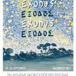 Το 7ο Διεθνές Φεστιβάλ Ποίησης Αθηνών με 60 Έλληνες & 12 ξένους ποιητές από 9 χώρες – εκδηλώσεις και στο Δήμο Φιλοθέης Ψυχικού