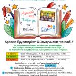 Νέα Παιδική Λέσχη Ανάγνωσης στο Κήπο της Βιβλιοθήκης